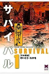 サバイバル 1巻 Kindle版