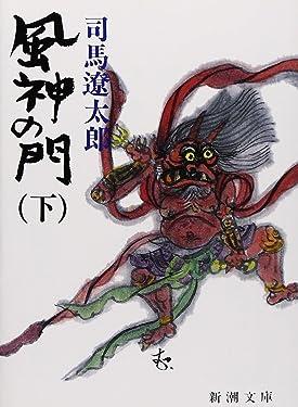Fengshen Gates [Japanese Edition] (Volume # 2)