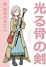 Hikaruhonenotsurugi (Japanese Edition)