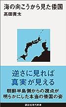 表紙: 海の向こうから見た倭国 (講談社現代新書) | 高田貫太