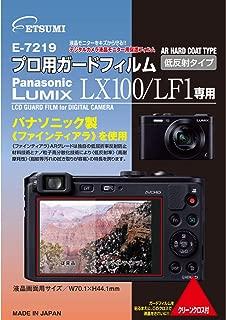 ETSUMI 液晶保護フィルム プロ用ガードフィルムAR Panasonic LUMIX  LX100/LF1専用 E-7219