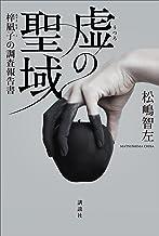 表紙: 虚の聖域 梓凪子の調査報告書 | 松嶋智左