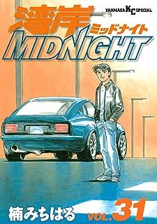 湾岸MIDNIGHT(31) (ヤングマガジンコミックス)
