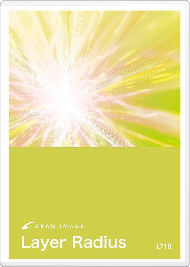 利用可能天使最大のグランイメージ L710 レイヤーラディウス(ロイヤリティフリーレイヤー素材集)