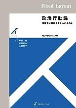 表紙: 政治行動論 | 飯田健