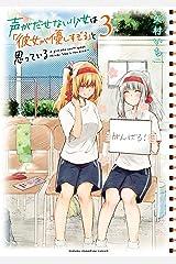 声がだせない少女は「彼女が優しすぎる」と思っている 3 (少年チャンピオン・コミックス) Kindle版