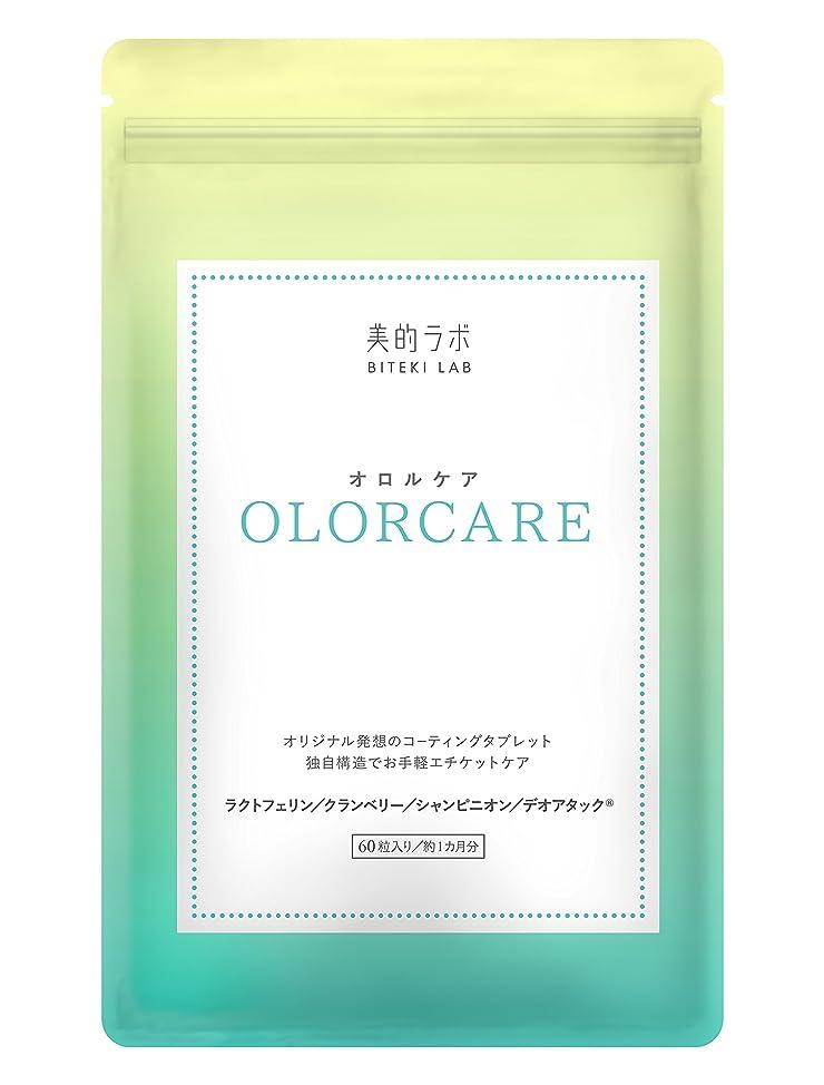 砂デザート生まれ美的ラボ オロルケア 1袋60粒入 約1か月分 口臭対策 口臭サプリ エチケット