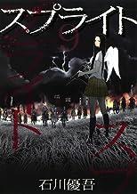 表紙: スプライト(9) (ビッグコミックス)   石川優吾