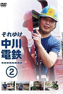 それゆけ中川電鉄 2 (特典なし) [DVD]