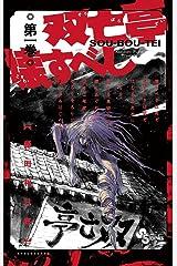 双亡亭壊すべし(1) (少年サンデーコミックス) Kindle版