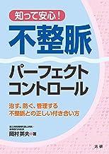 表紙: 知って安心!不整脈パーフェクトコントロール | 岡村英夫
