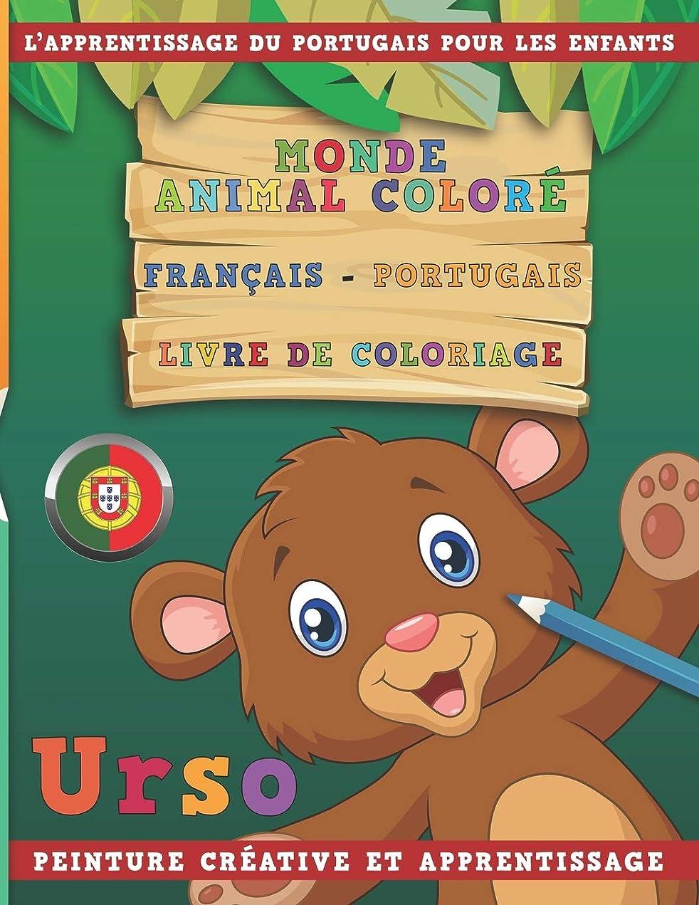 パッチ収縮ペルソナMonde animal coloré Fran?ais - Portugais Livre de coloriage. L'apprentissage du portugais pour les enfants. Peinture créative et apprentissage