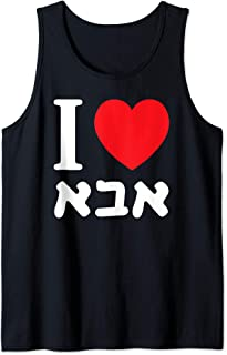 I Love Dad In Hebrew Word Jewish Aba Lover Judaism Cool Gift Tank Top