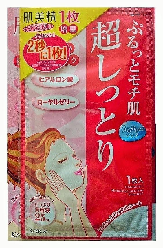 ジレンマドライレトルト肌美精 うるおい浸透マスク (超しっとり) 5枚+限定1枚増量