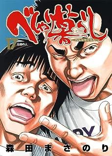 べしゃり暮らし 17 (ヤングジャンプコミックス)