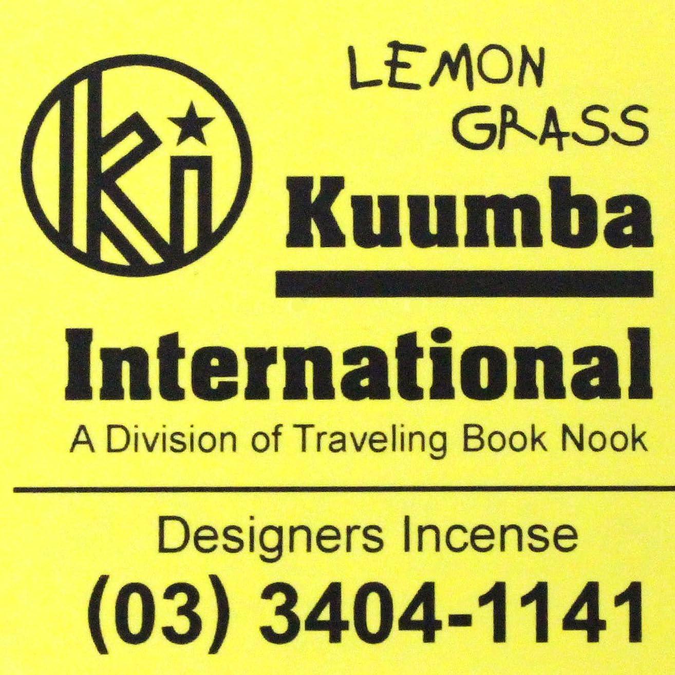常習的削減丁寧(クンバ) KUUMBA『incense』(LEMON GRASS) (Regular size)