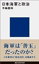 表紙: 日本海軍と政治 (講談社現代新書) | 手嶋泰伸