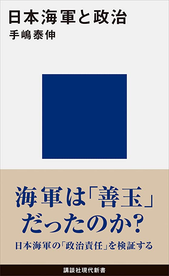 リンク年金受給者販売計画日本海軍と政治 (講談社現代新書)