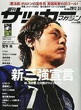 サッカーマガジン 2012年 3/6号 [雑誌]