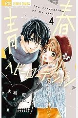 青春ヘビーローテーション(4) (フラワーコミックス) Kindle版