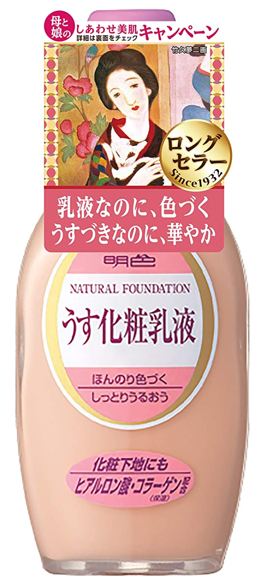 蒸留ドリンクカウントアップ明色シリーズ うす化粧乳液 158mL (日本製)