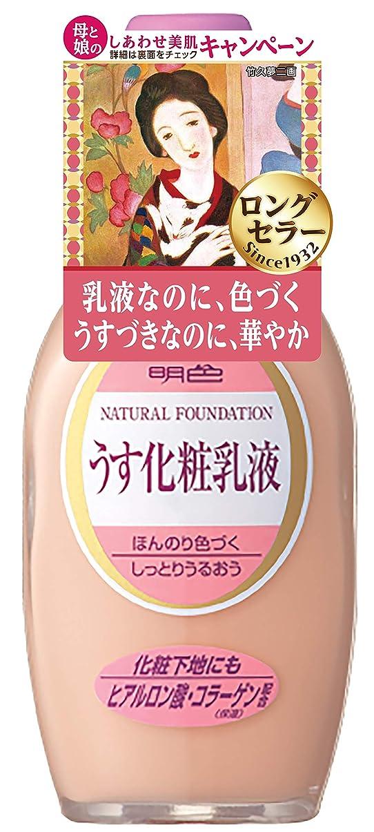 動揺させる職人壮大明色化粧品 うす化粧乳液 158mL