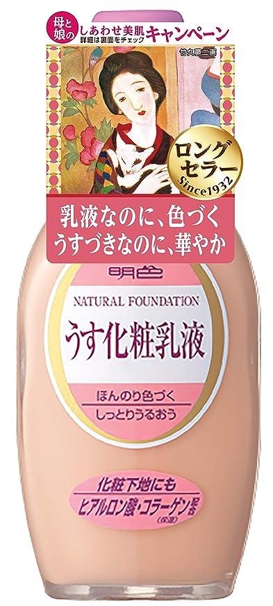 比類のないパーティション熱帯の明色シリーズ うす化粧乳液 158mL (日本製)