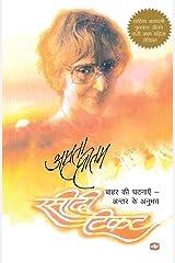 RASEEDI TICKET (Hindi Edition) Kindle Edition