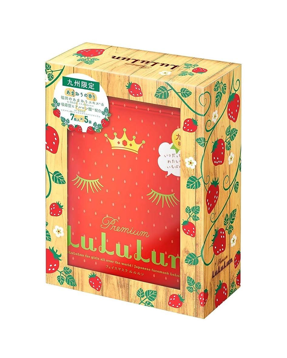 立方体アルカイックシーサイド九州プレミアム LuLuLun(ルルルン)フェイスマスク あまおうの香り 7枚×5袋