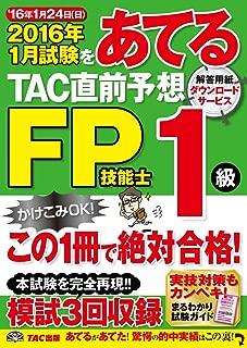 2016年1月試験をあてる TAC直前予想 FP技能士1級
