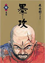 墨攻(ぼっこう)(10) (ビッグコミックス)