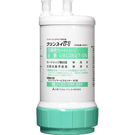 クリンスイ 浄水器 カートリッジ 交換用 アンダーシンク型 UAC0827-GN
