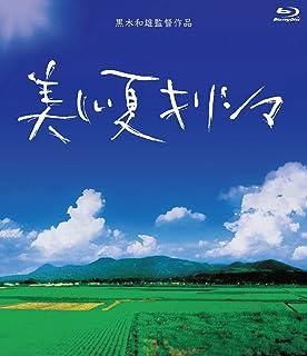 美しい夏キリシマ Blu-Ray