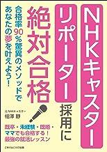 表紙: NHKキャスター・リポーター採用に絶対合格 合格率90%驚異のメソッドであなたの夢を叶えよう!   相澤 静