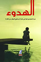 Quiet: The power of introverts in a world that can´t stop talking (Arabic)