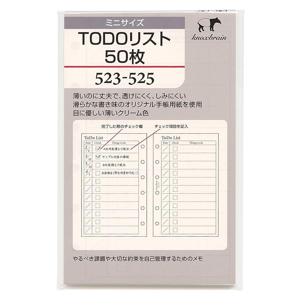 凍った隠された同等のミニ6穴サイズ TODOリスト50枚 523-525 システム手帳リフィル 523-525