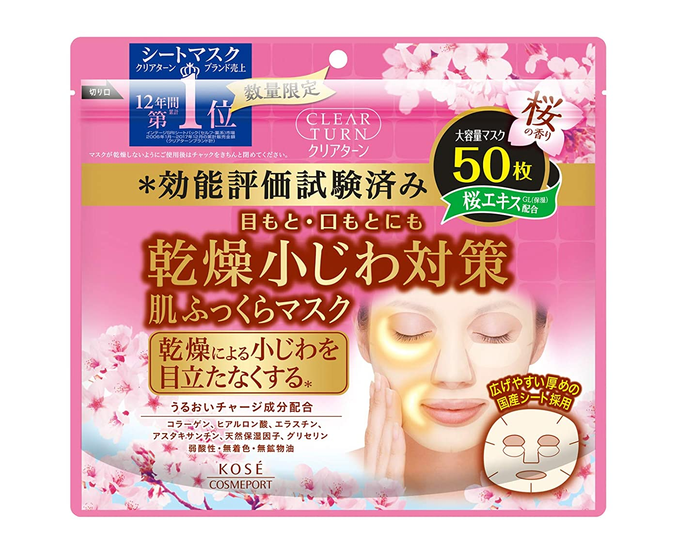 冷ややかなスナッチ経過KOSE クリアターン 肌ふっくらマスク 50枚 桜の香り