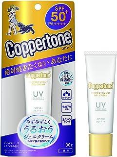 コパトーンパーフェクトUVカットジェルクリーム