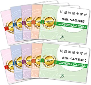 城西川越中学校受験合格セット問題集(10冊)
