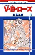 表紙: V・B・ローズ 11 (花とゆめコミックス)   日高万里