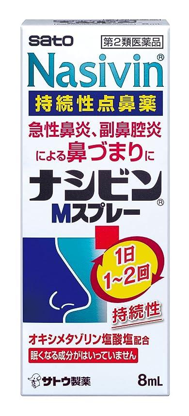 裸モットー抑止する【第2類医薬品】ナシビンMスプレー 8mL ×3 ※セルフメディケーション税制対象商品
