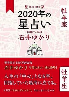 星栞 2020年の星占い 牡羊座 (一般書籍)
