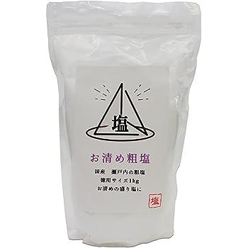 お清め粗塩 盛り塩 清め塩 1kg スタンドパック