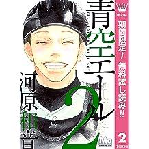 青空エール リマスター版【期間限定無料】 2 (マーガレットコミックスDIGITAL)