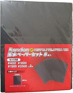 耐水ペーパー 紙やすり セット ( #400#1000#1500#2000 )各2枚 【大判サイズ】8枚入り(ミニサイズの48枚分) Randon 耐水 サンドペーパー