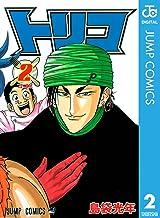 表紙: トリコ モノクロ版 2 (ジャンプコミックスDIGITAL) | 島袋光年