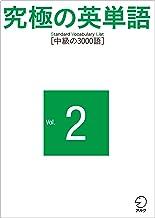 表紙: 究極の英単語 SVL Vol.2 中級の3000語 | アルク英語出版編集部