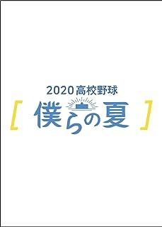2020高校野球 僕らの夏 [DVD]