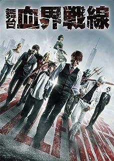 舞台『血界戦線』 [Blu-ray]