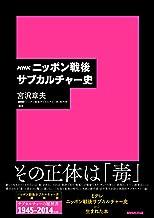 表紙: NHK ニッポン戦後サブカルチャー史 | NHK「ニッポン戦後サブカルチャー史」制作班